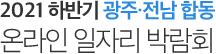 2021 하반기 광주·전남 합동 온라인 일자리 박람회